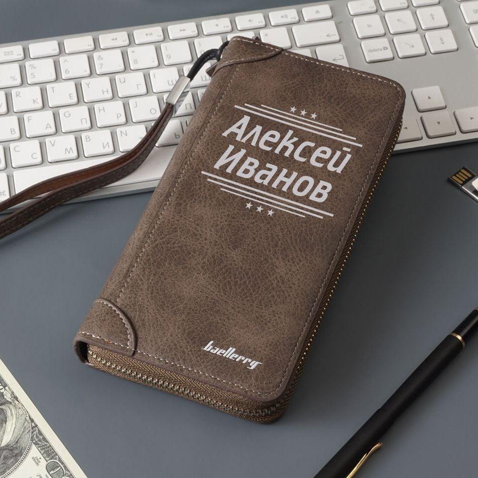 Именной кошелек-портмоне \