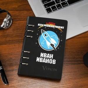 Именной ежедневник С днём космонавтики желай делай ежедневник