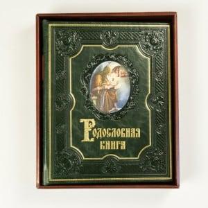 Родословная книга Наследие дневники фолиант книга родословная книга