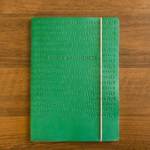 Книга настоящего Финансиста кардиган quelle b c best connections by heine 4774