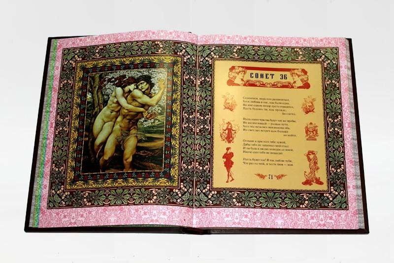 """Книга """"Драмы.Поэмы.Сонеты."""" У. Шекспир - 4"""