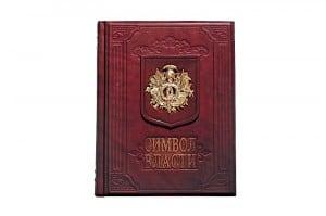 Подарочное издание «Символика власти»
