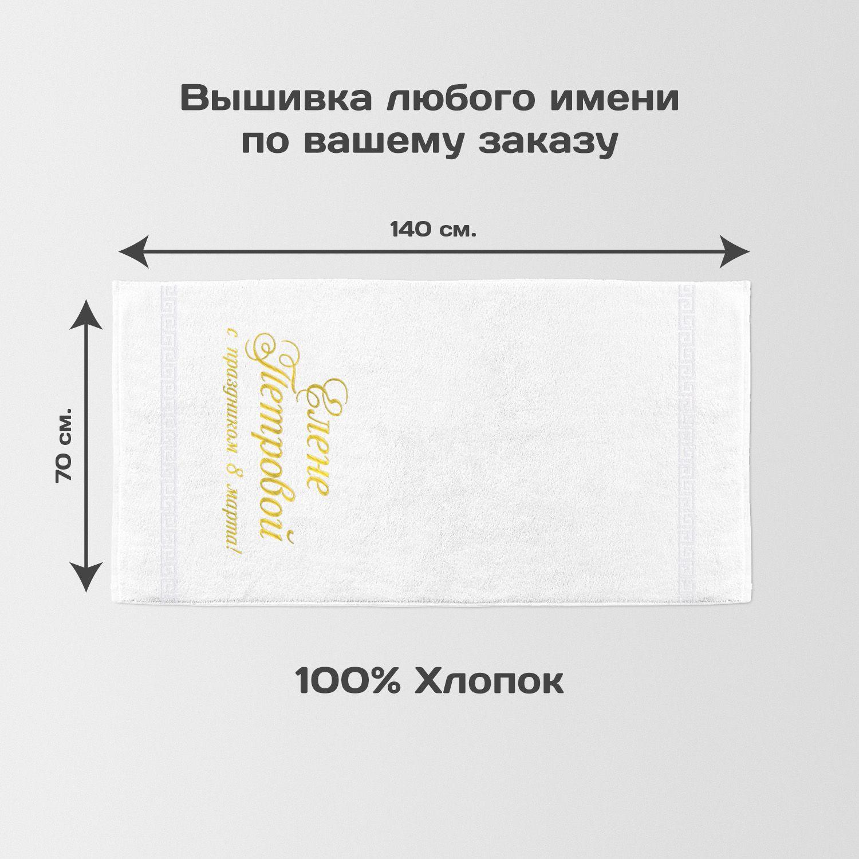 Полотенце 70х140 именное «С праздником 8 марта!» (белое)
