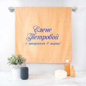 Полотенце именное «С праздником 8 марта!» (персиковое) полотенце махровое любимой маме персиковое 47х90 см