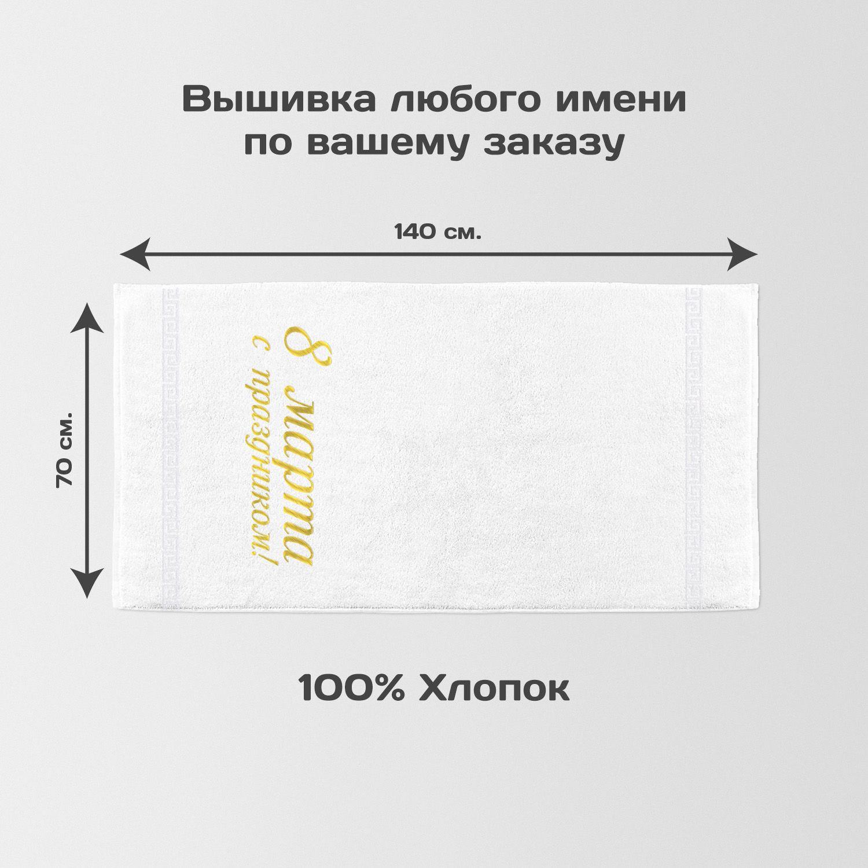 Полотенце 70х140 «С праздником 8 марта!» (белое)