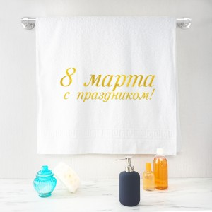 Полотенце «С праздником 8 марта!» (белое) дарья донцова с праздником 8марта рассказы о любви