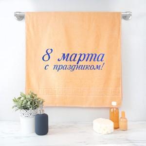 Полотенце «С праздником 8 марта!» (персиковое) полотенце махровое любимой маме персиковое 47х90 см