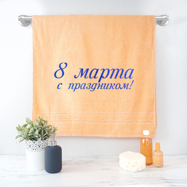 Полотенце «С праздником 8 марта!» (персиковое)
