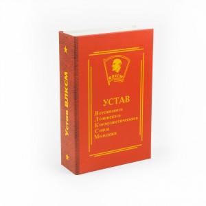 Забавная книга - Устав ВЛКСМ забавная книга справочник металлурга