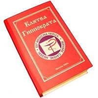 Забавная книга - Клятва Гиппократа книги эксмо большая книга богатства и счастья подарочное издание