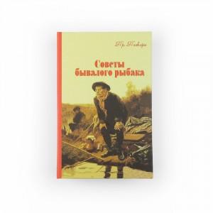 Забавная книга - Советы рыбака забавная книга справочник металлурга