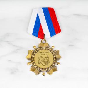 Орден *Любимой жене за веру и верность* наградная статуэтка любимой жене за веру и верность