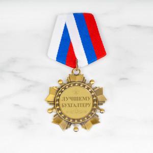 Орден *Лучшему бухгалтеру* шоколад 100гр лучшему бухгалтеру мятный