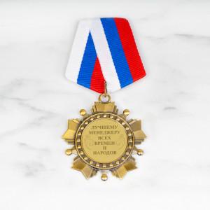 Орден *Лучшему менеджеру всех времен и народов*