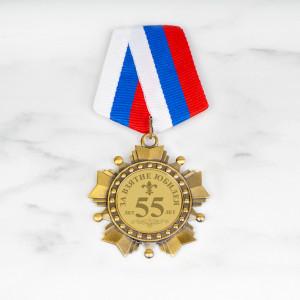 Орден *За взятие юбилея 55 лет* большой орден юбилей 55 белая лента