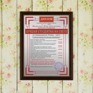 цена на Подарочный диплом (плакетка) *Лучшая студентка на свете*