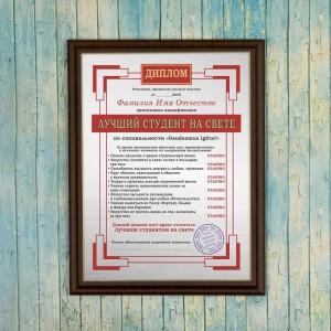 Подарочный диплом (плакетка) *Лучший студент на свете*