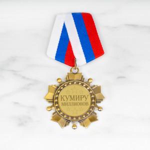 Орден *Кумиру миллионов* castor 2403 1