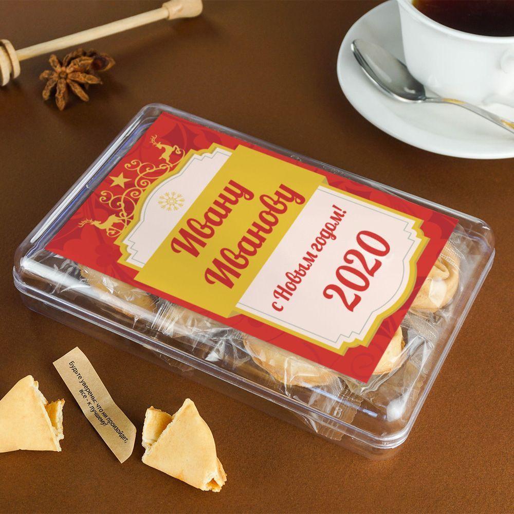 """Печенье с предсказаниями """"Новогоднее"""" 8 шт."""