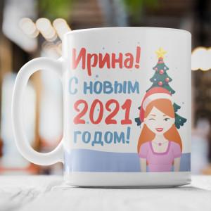 Именная кружка «С новым 2021 годом»