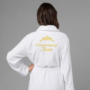 Женский халат с вышивкой Императрица (белый) женский халат с вышивкой инициалы белый