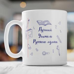 Кружка Лучший учитель русского языка