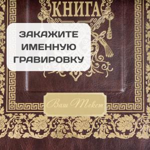 """Подарочное издание """"Гостевая книга стандарт"""""""