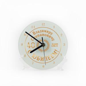 Часы С юбилеем 5505