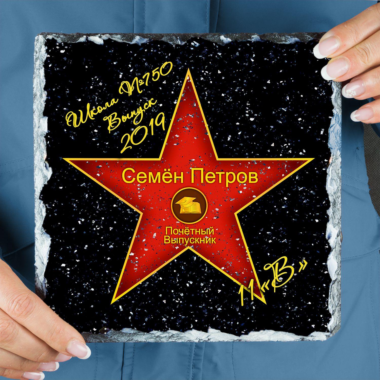 """Подарочная звезда """"Почетный выпускник"""" - камень от 1 190 руб"""