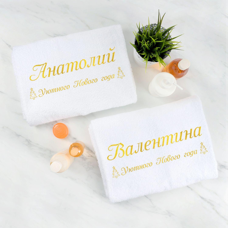Комплект полотенец с вышивкой «Уютного Нового года» (белые)