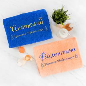 Комплект полотенец с вышивкой «Уютного Нового года» (цветные)