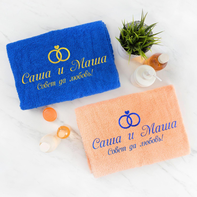 Комплект полотенец с вышивкой «Совет да любовь» (цветные)