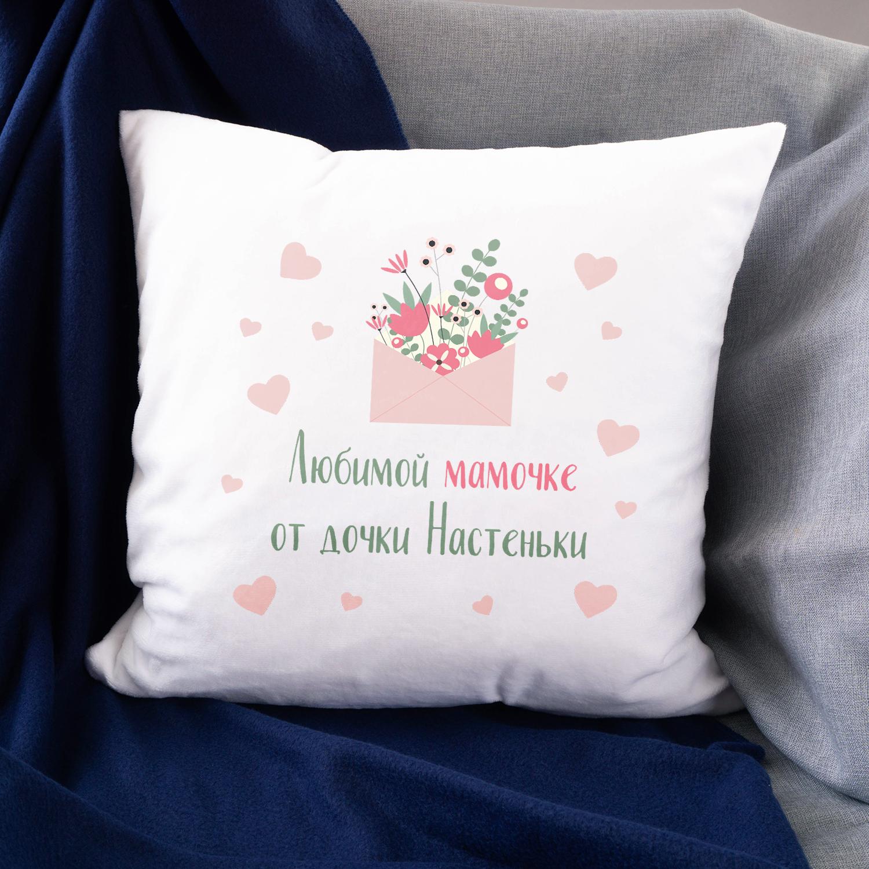 Именная подушка «Любимой мамочке»