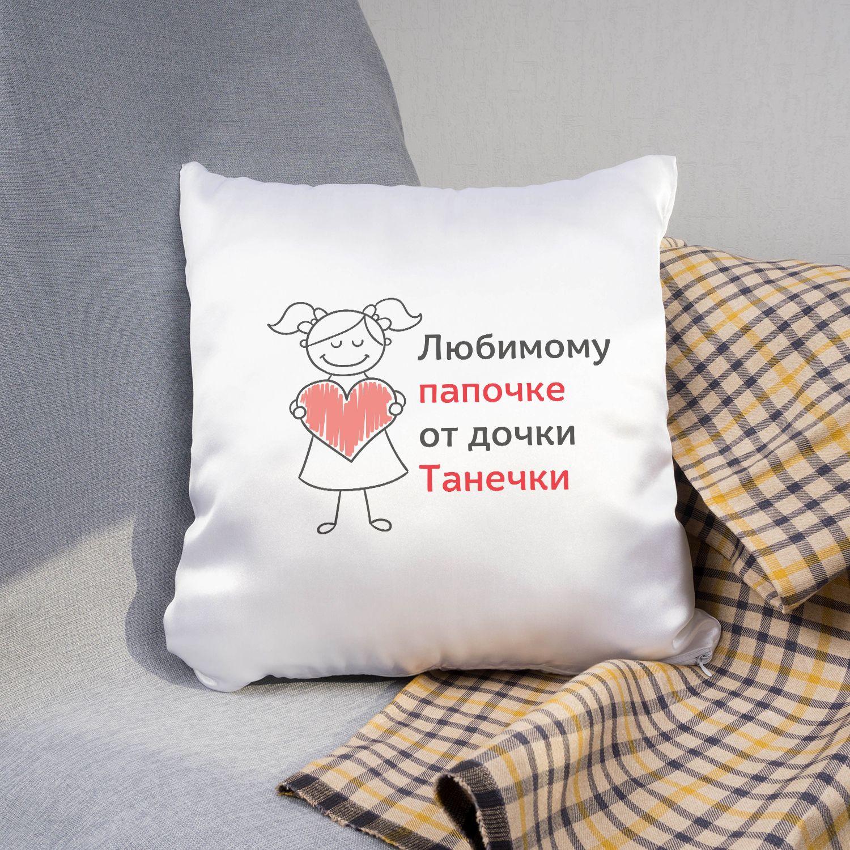 Именная подушка «Любимому папочке» от 790 руб