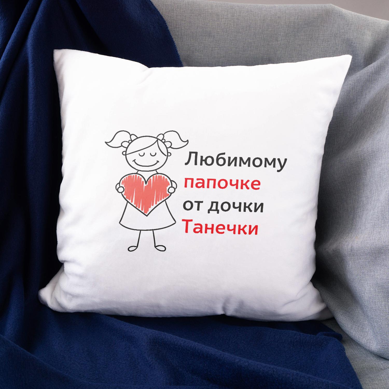 Именная подушка «Любимому папочке»