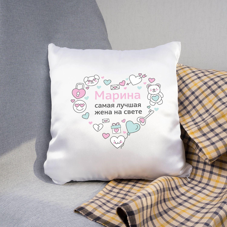 Именная подушка «Самой лучшей жене»