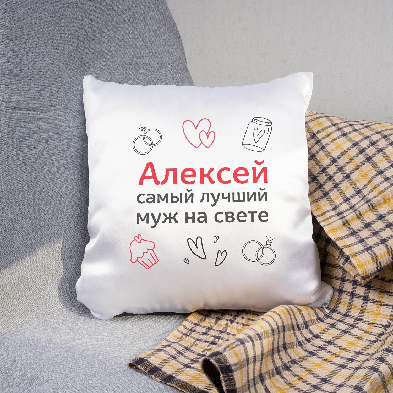 Именная подушка «Самый лучший муж на свете»