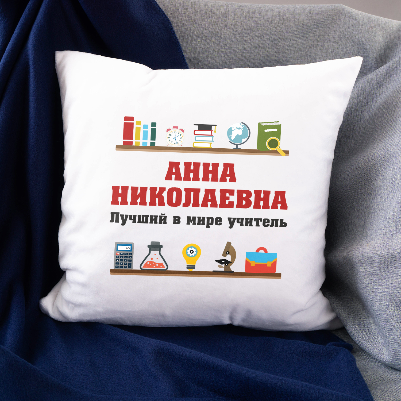 Именная подушка «Лучший в мире учитель» с фамилией