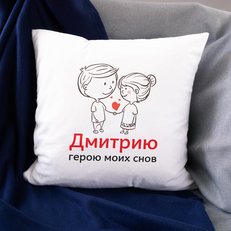 Именная подушка «Герою моих снов» недорого