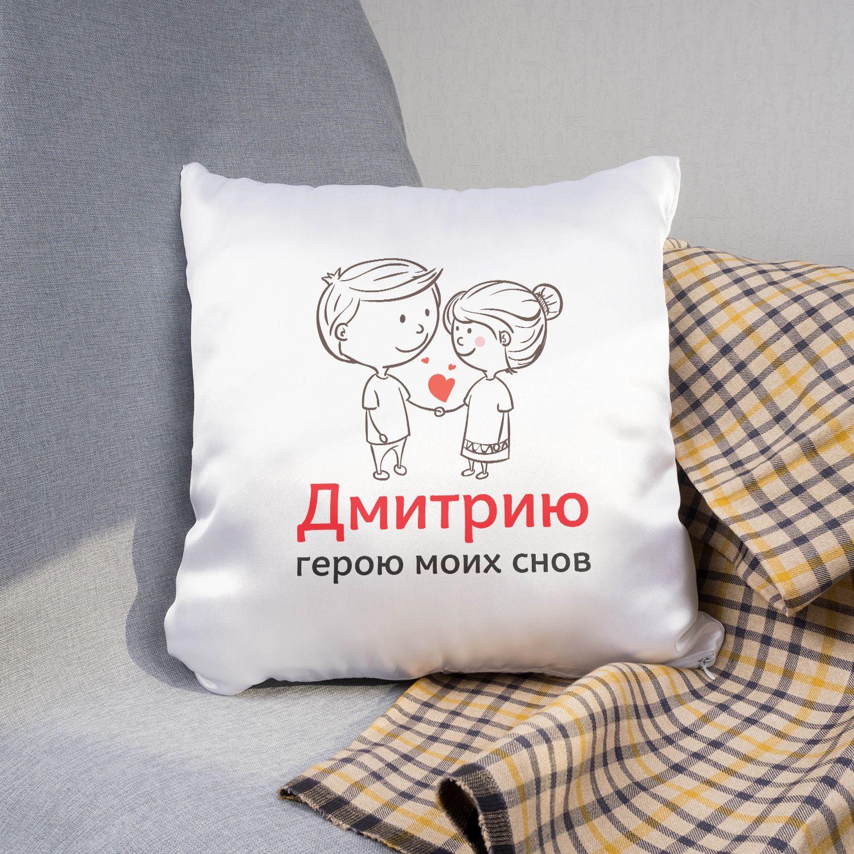 Именная подушка «Герою моих снов»