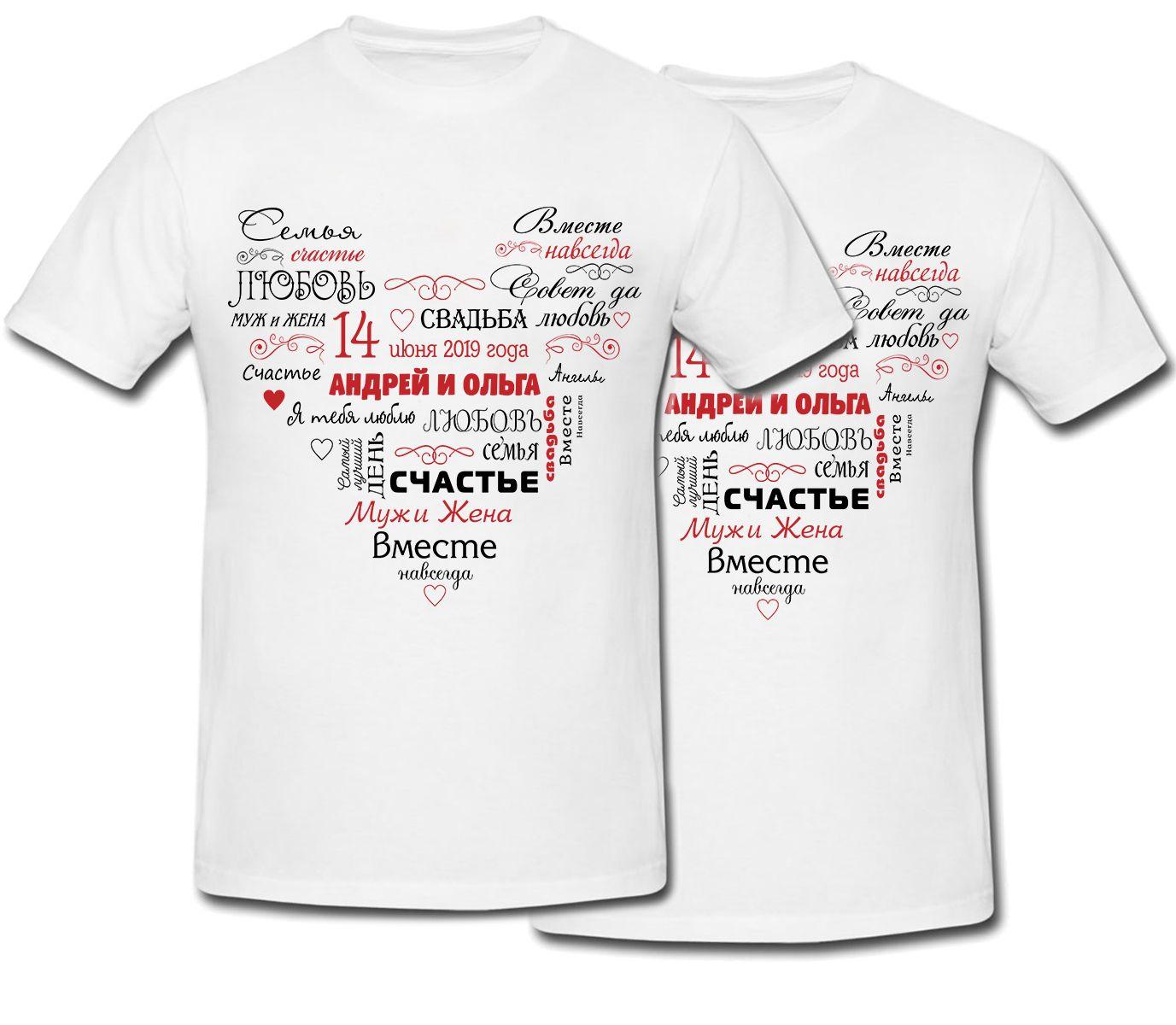 Именной комплект прикольных парных футболок с принтом «Свадебное сердце»