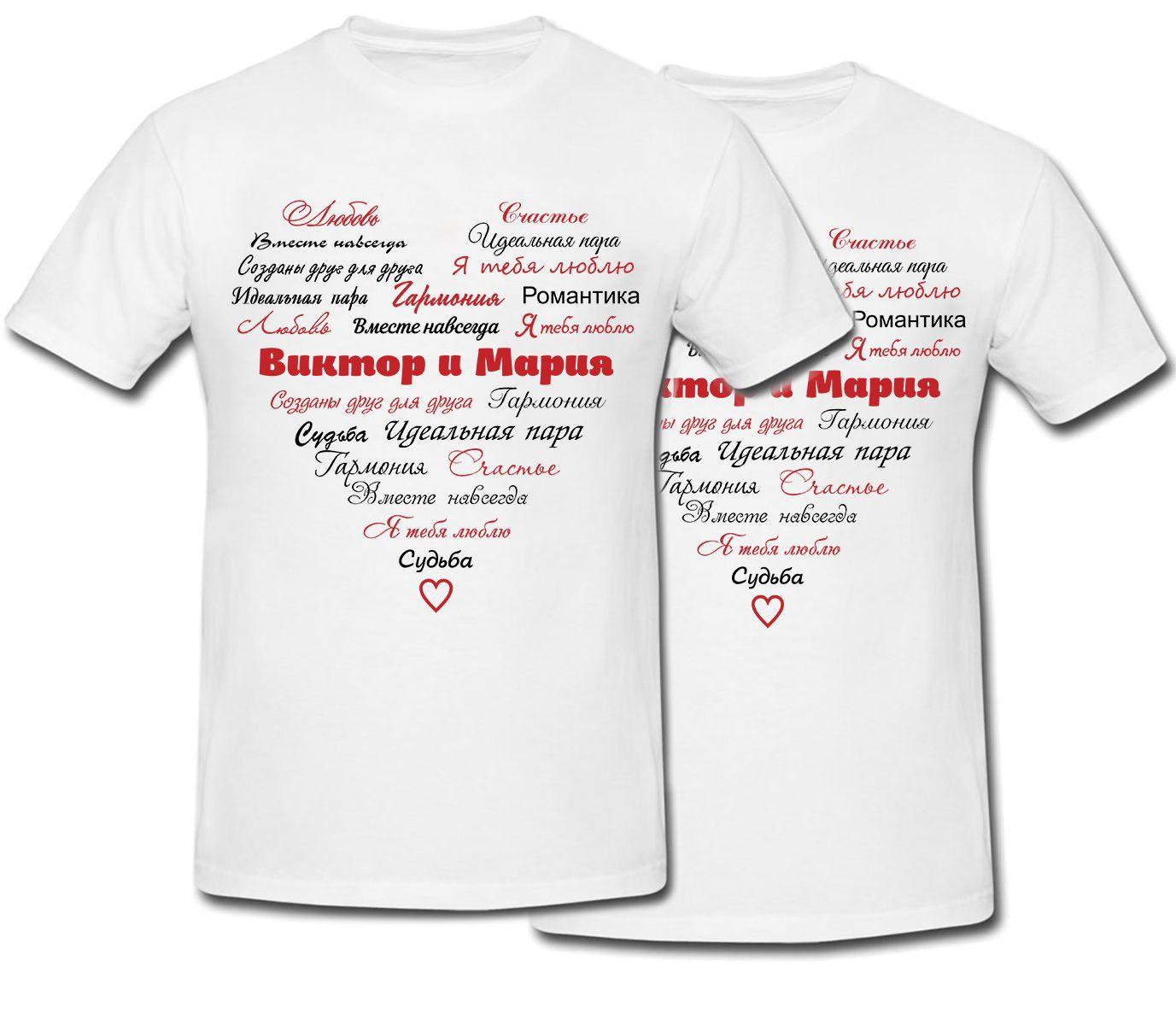 Именной комплект прикольных парных футболок с принтом «Вместе навсегда»