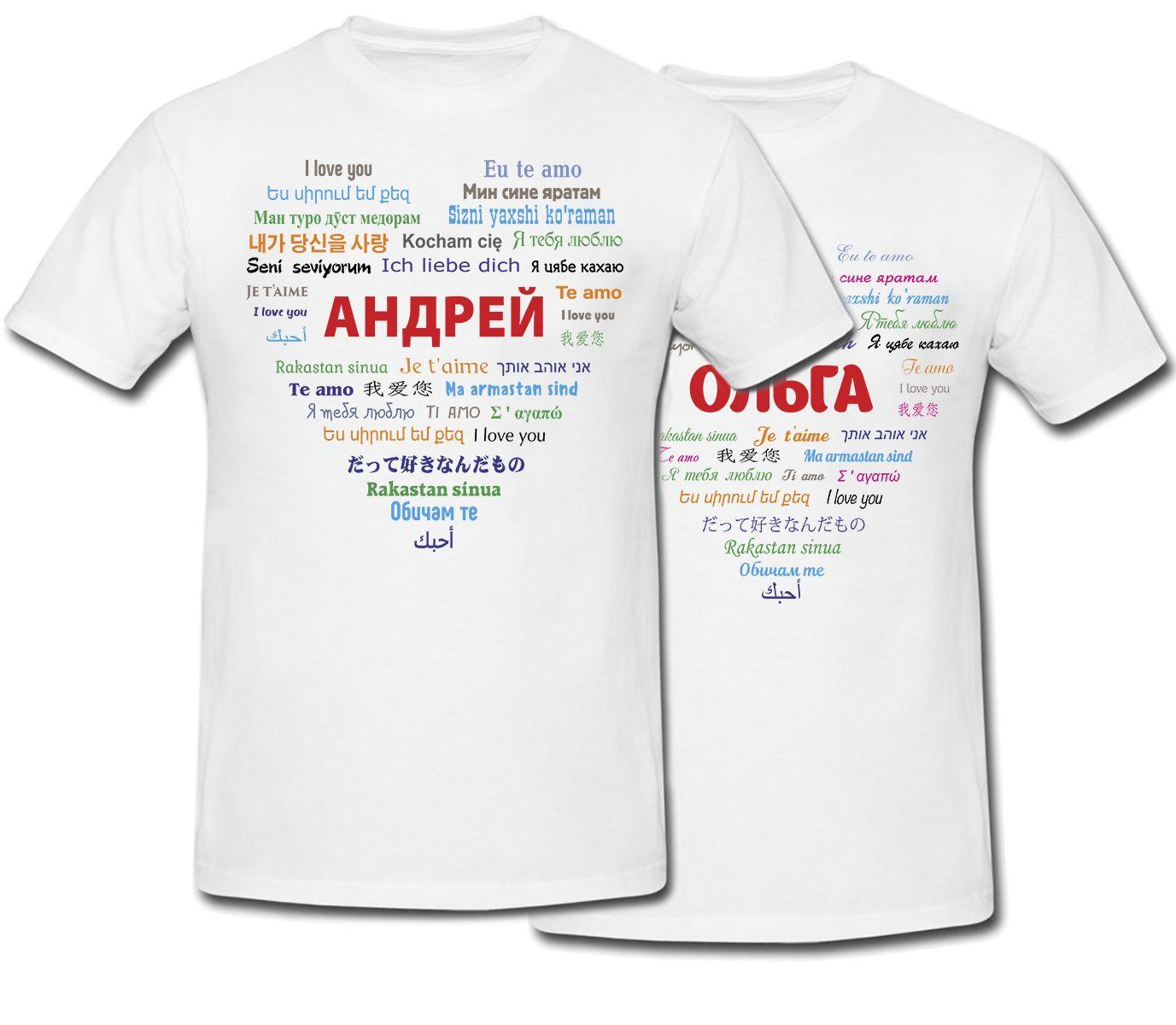 Именной комплект прикольных парных футболок с принтом «Любовь без границ»