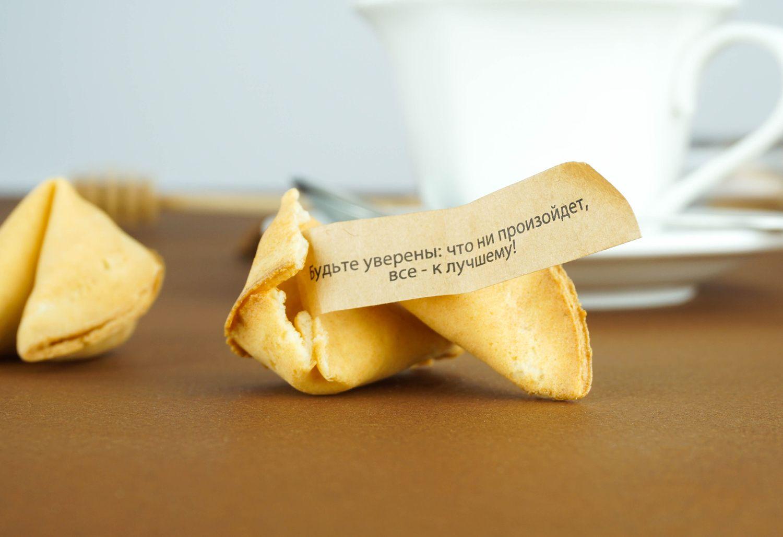 Анжелике, печенье с предсказаниями картинки онлайн