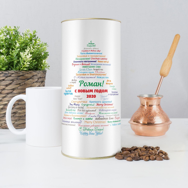 """Именной кофе """"Новогодняя Ёлка"""" от 890 руб"""
