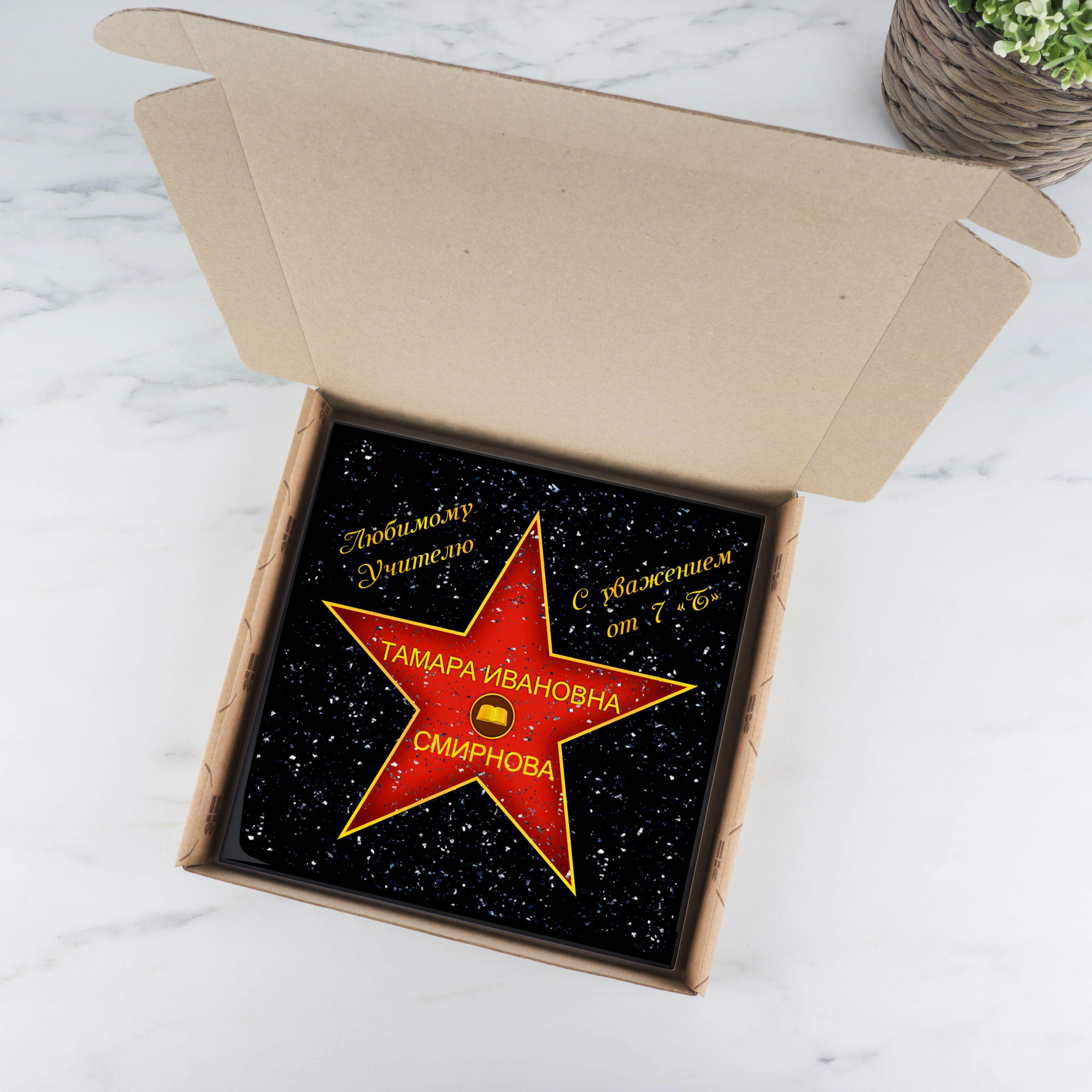 Подарочная звезда «Любимому учителю»