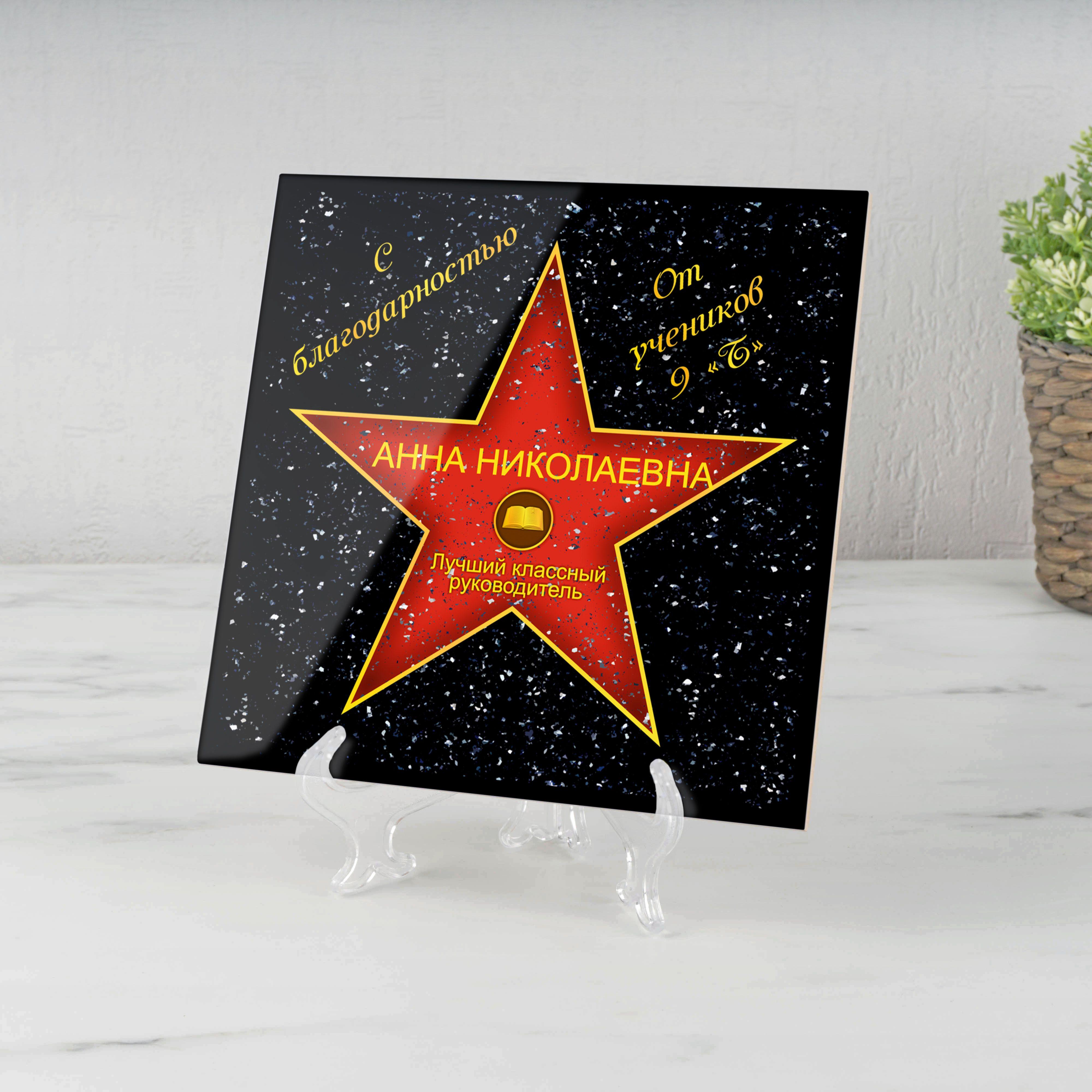 Подарочная звезда «С благодарностью от учеников»