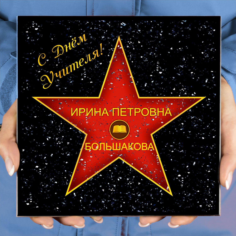 Подарочная звезда «С днем учителя»