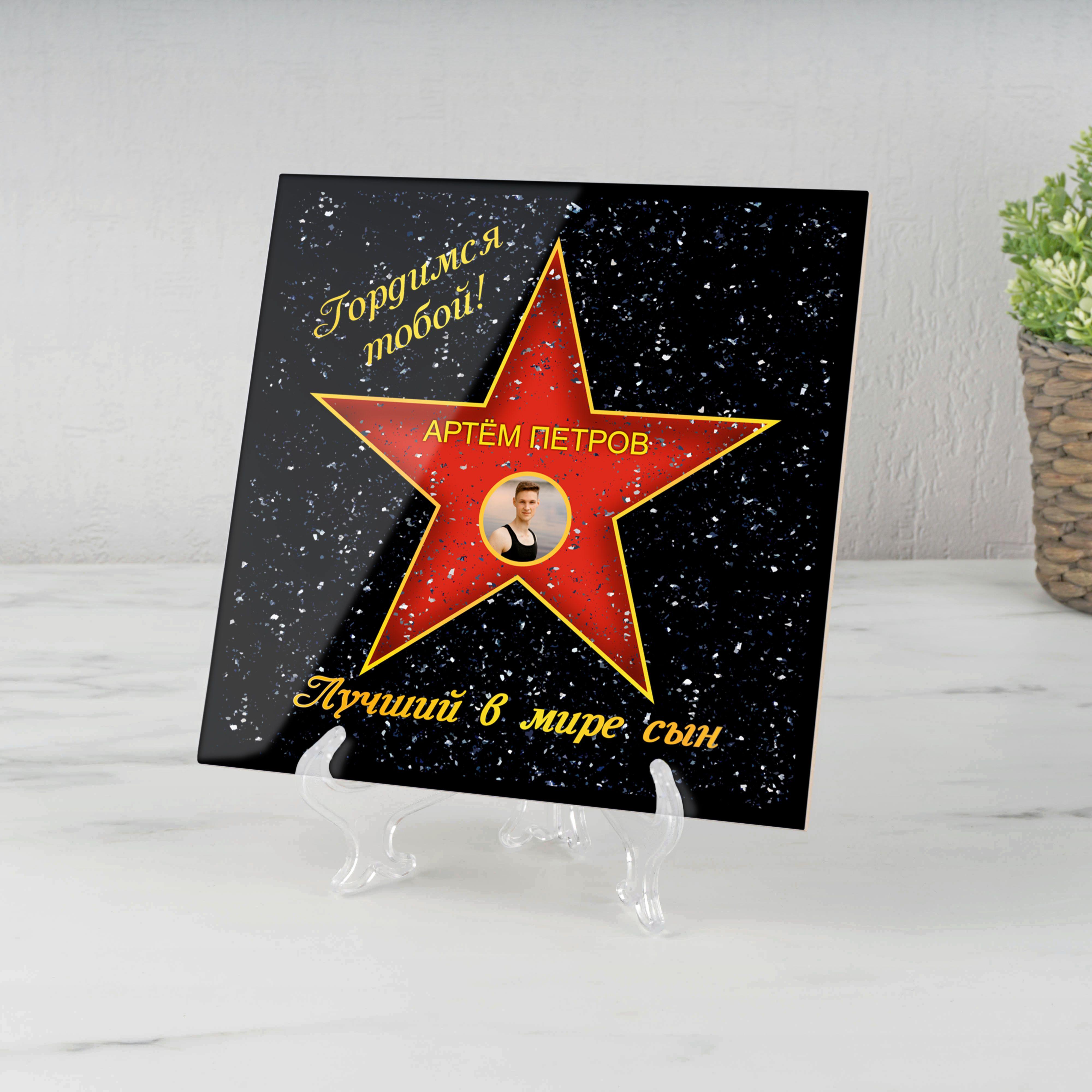 Подарочная звезда с фото «Лучший в мире сын» от 890 руб