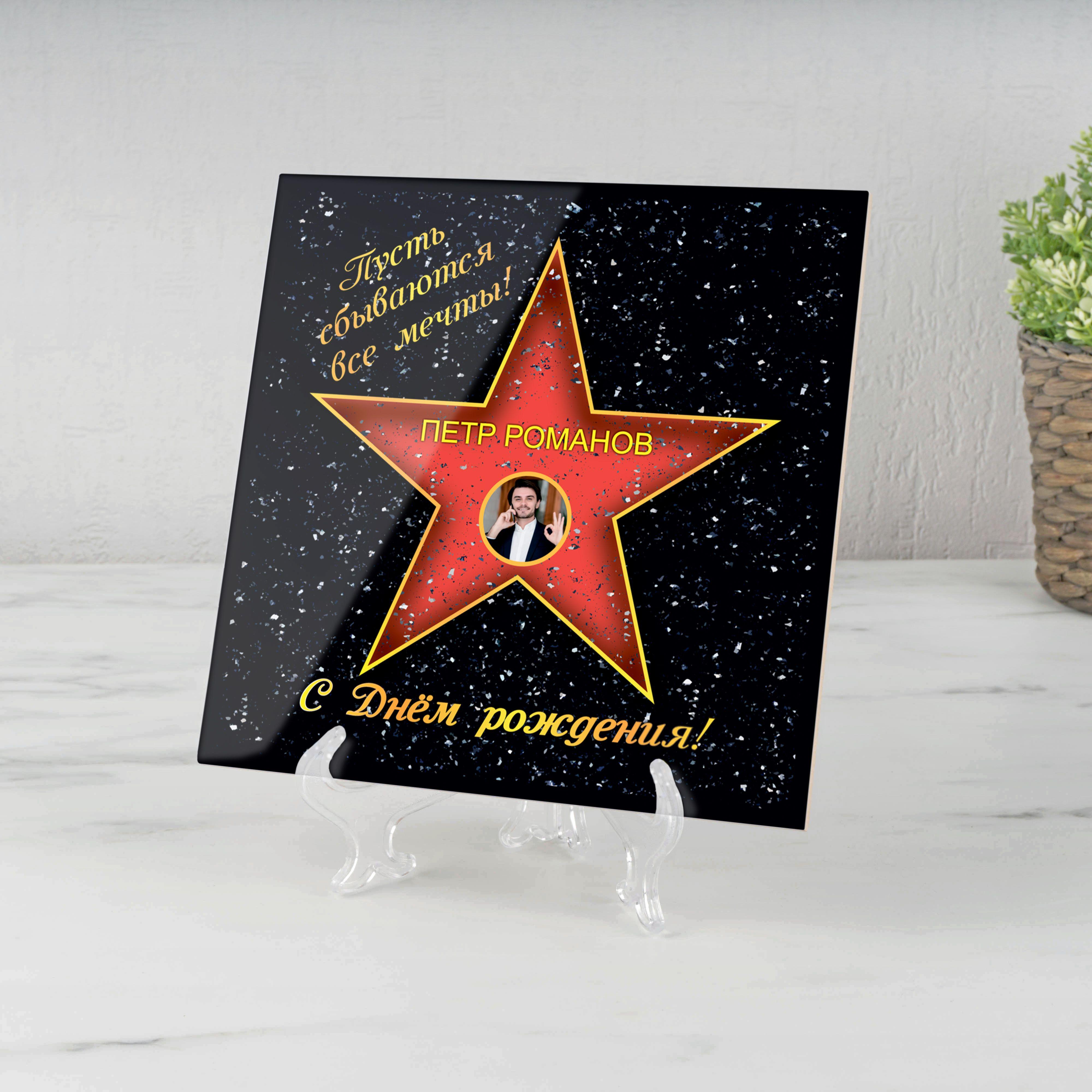 Подарочная звезда с фото «С Днем рождения» от 890 руб